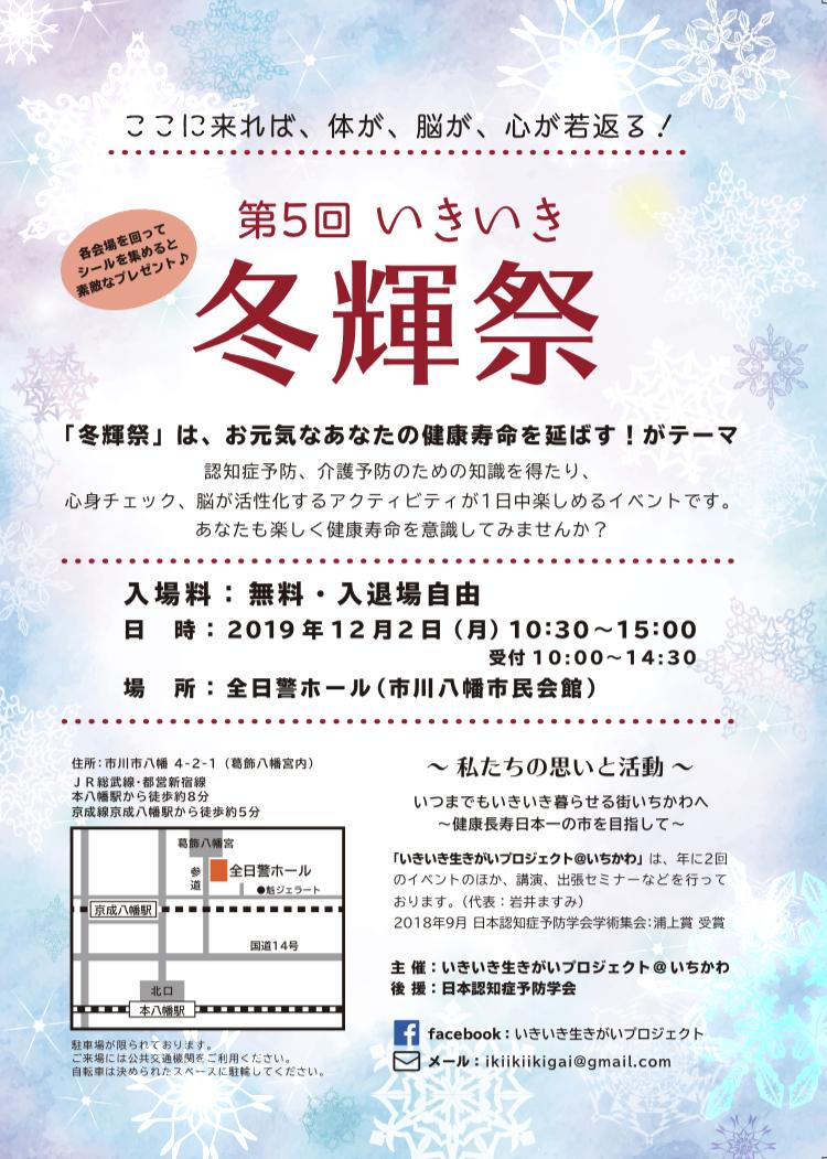 いきいき冬輝祭
