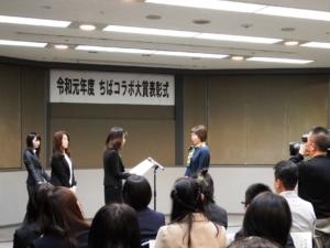 千葉県知事賞授賞式