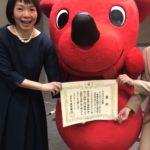 千葉県知事賞