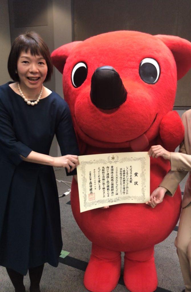 千葉県知事賞受賞