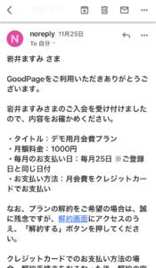 申込み手順5