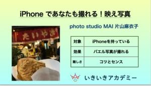 iphoneで撮る映え写真